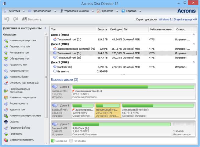 acronis disk director скачать бесплатно с торрента